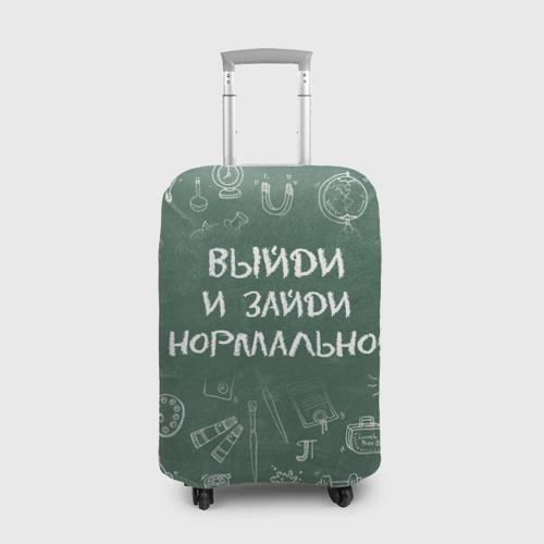 Чехол для чемодана 3D  Фото 01, Выйди и зайди нормально