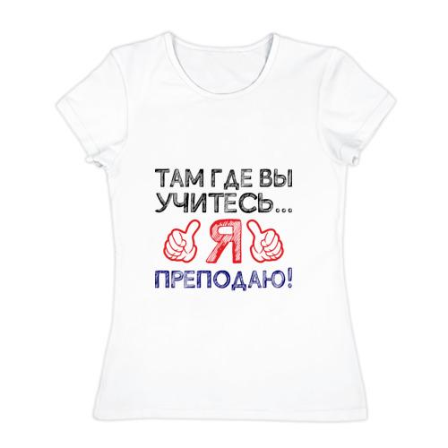 Женская футболка хлопок  Фото 01, Я преподаю