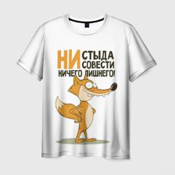 Ни стыда ни совести - интернет магазин Futbolkaa.ru