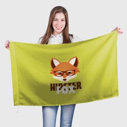 Хипстер лиса