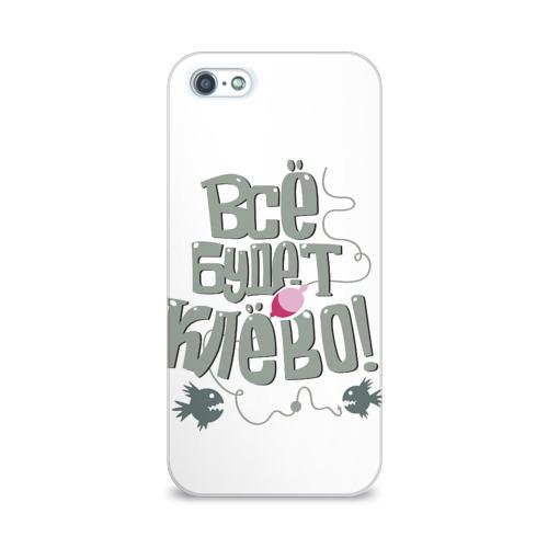 Чехол для Apple iPhone 5/5S 3D  Фото 01, Все будет клево!