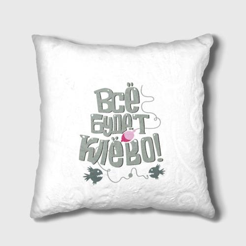 Подушка 3D  Фото 01, Все будет клево!