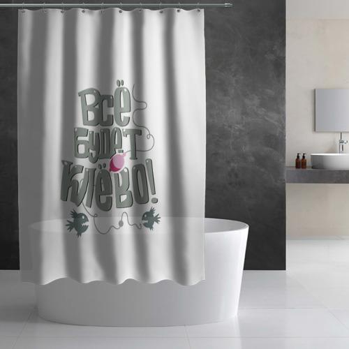 Штора 3D для ванной  Фото 03, Все будет клево!