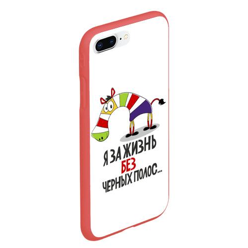 Чехол для iPhone 7Plus/8 Plus матовый Я ЗА ЖИЗНЬ БЕЗ ЧЕРНЫХ ПОЛОС Фото 01