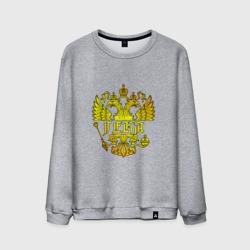 Гена в золотом гербе РФ