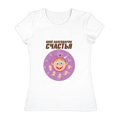 Женская футболка хлопок Мой календарик счастья!