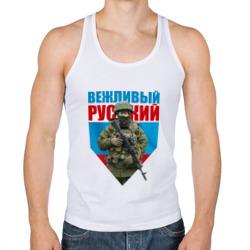Вежливый русский