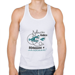 Ловись рыбка большая  - интернет магазин Futbolkaa.ru