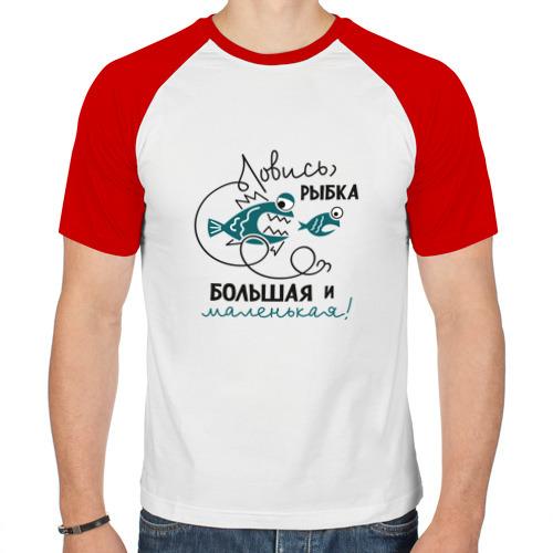Мужская футболка реглан  Фото 01, Ловись рыбка большая