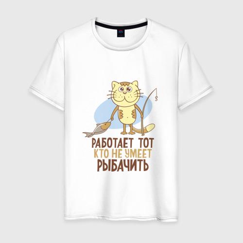 Мужская футболка хлопок Шикарная рыбалка