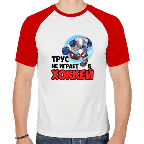 Мужская футболка реглан  Фото 01, Трус не играет в хоккей
