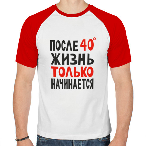 Мужская футболка реглан  Фото 01, Жизнь после сорока