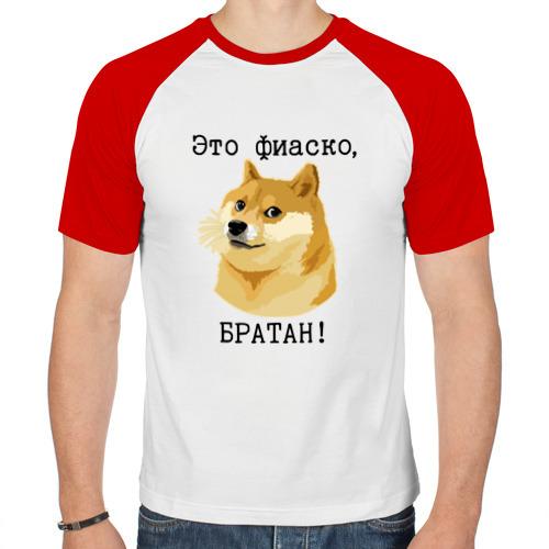 Мужская футболка реглан  Фото 01, Это фиаско, братан!