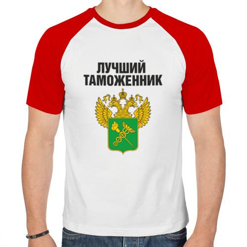 Мужская футболка реглан  Фото 01, Лучший таможенник