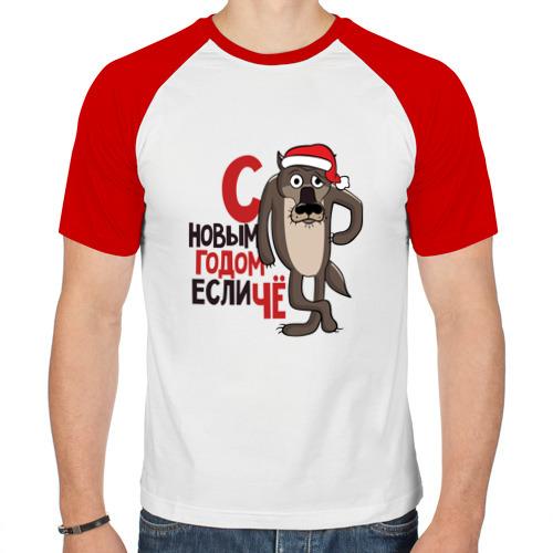 Мужская футболка реглан  Фото 01, С новым годом если чё