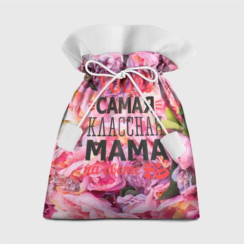 Подарочный 3D мешок 100% самая классная мама