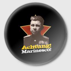 Ахтунг, Маринеско !