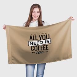 Всё что тебе нужно - это кофе