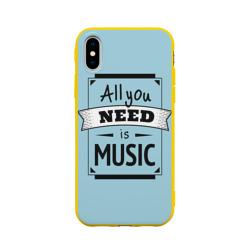 Всё что тебе нужно-это музыка