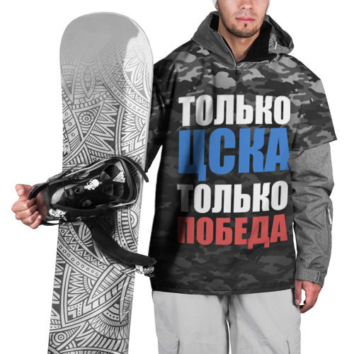 Накидка на куртку 3D  Фото 01, ЦСКА