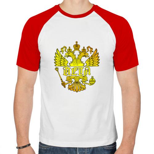 Мужская футболка реглан  Фото 01, Петя в золотом гербе РФ