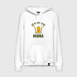 ЕЕ величество мама
