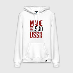 Made in USSR 1980