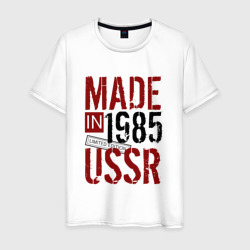 Made in USSR 1985