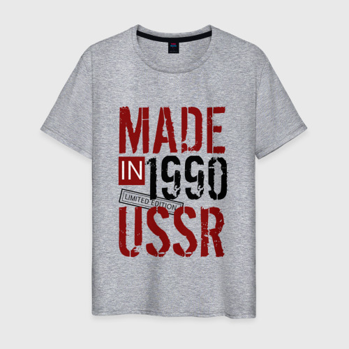 Made in USSR 1990