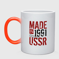 Made in USSR 1991