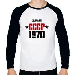 Сделан в СССР 1970