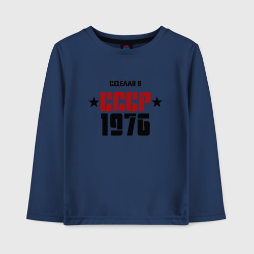 Сделан в СССР 1976