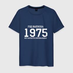 Все запчасти оригинальные 1975