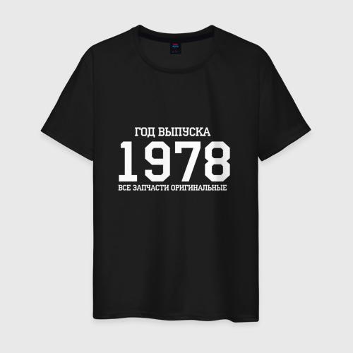Все запчасти оригинальные 1978