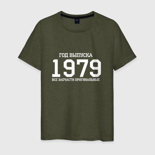 Все запчасти оригинальные 1979