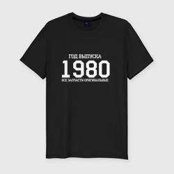 Все запчасти оригинальные 1980