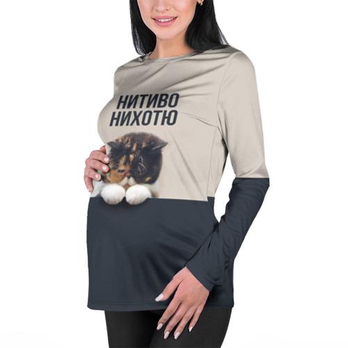 Женский лонгслив 3D для беременных  Фото 01, Нитиво Нихотю