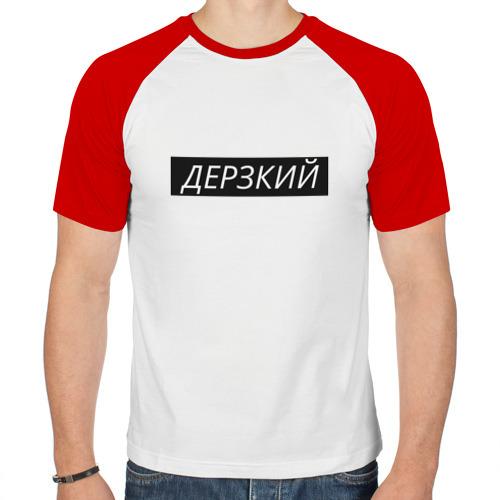 Мужская футболка реглан  Фото 01, Дерзкий