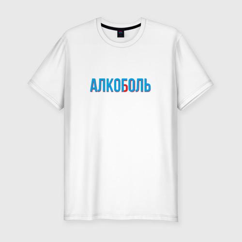 Мужская футболка премиум  Фото 01, АЛКОГОЛЬ/АЛКОБОЛЬ