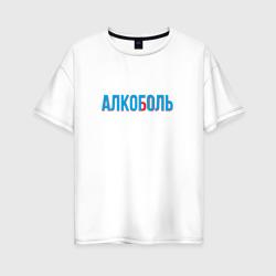 АЛКОГОЛЬ/АЛКОБОЛЬ