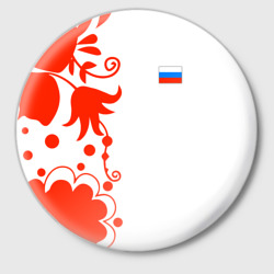 Russia - White Collection 2018