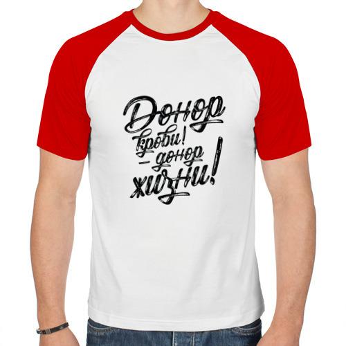 Мужская футболка реглан  Фото 01, Донор крови Черный