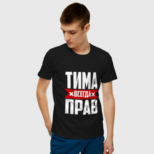 Мужская футболка хлопок  Фото 03, Тима всегда прав