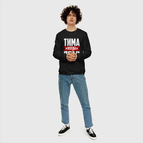 Мужской свитшот хлопок Тима всегда прав Фото 01