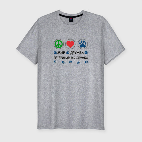 Мужская футболка хлопок Slim Ветеринарная служба Фото 01