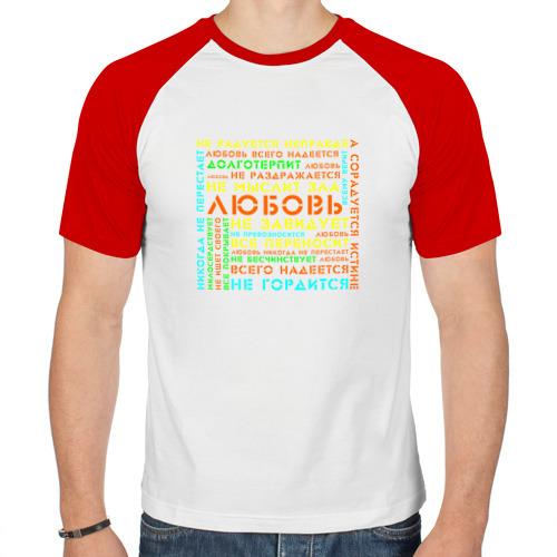 Мужская футболка реглан  Фото 01, Слова апостола Петра о любви
