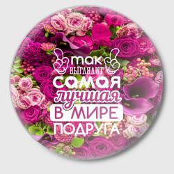 Лучшая в мире подруга - интернет магазин Futbolkaa.ru