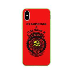 Станислав - сделано в СССР