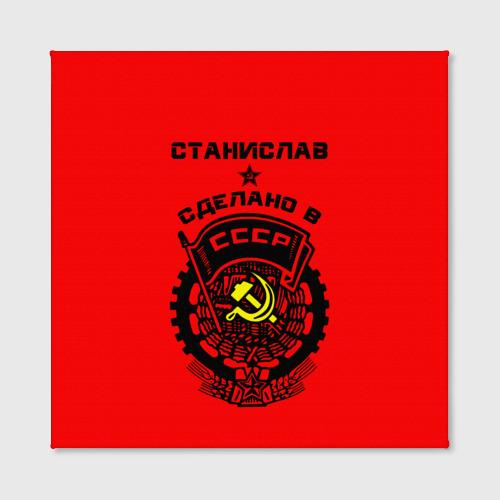 Холст квадратный Станислав - сделано в СССР Фото 01