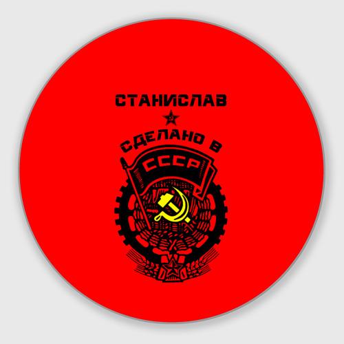 Коврик для мышки круглый Станислав - сделано в СССР Фото 01